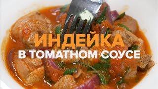 Бедро индейки в томатном соусе