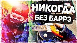 Как играть НИКОГДА на гитаре БЕЗ БАРРЭ (Разбор, аккорды) Видеоурок