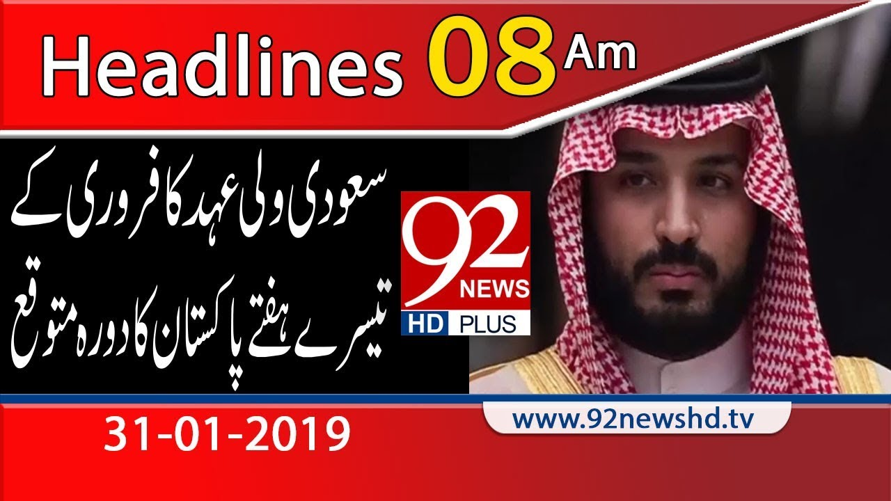 News Headlines | 8:00 AM | 31 January 2019 | 92NewsHD