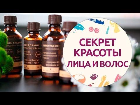Уход за кожей маслами: полезные свойства масел, лучшее