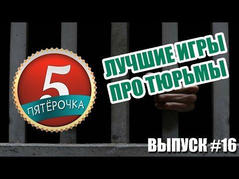 Пятерочка - Лучшие игры про тюрьмы