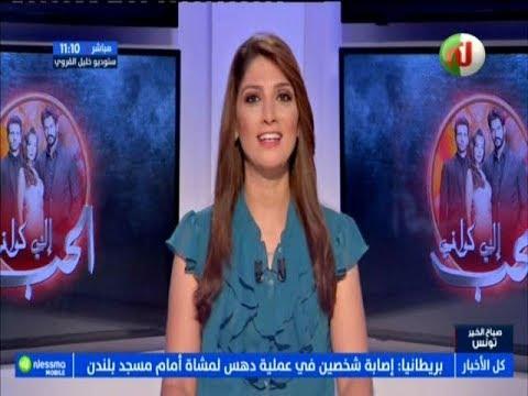 صباح الخير ماڨ : قناة نسمة تعلن رسميا عن إطلاق مسلسل '' الحب إلي كواني ''