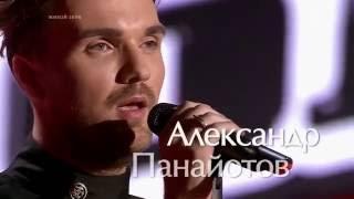 Александр Панайотов - All by myself