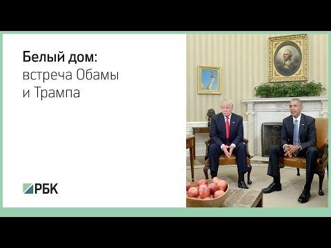 Первые кадры встречи Обамы и Трампа в Белом доме