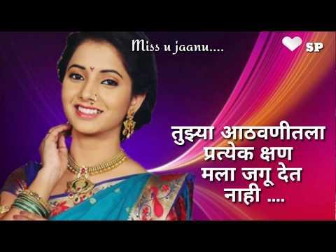 Marathi Shayari Whatsapp Status Love Sad