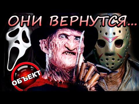 Крик, Фредди Крюгер и Джейсон Вурхиз вернутся [ОБЪЕКТ] Ghostface, Freddy Krueger, Jason Voorhees