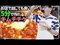 【韓国料理】激ウマ&簡単!5分で作れるキムチチゲレシピ|日本のキムチでも作れ…
