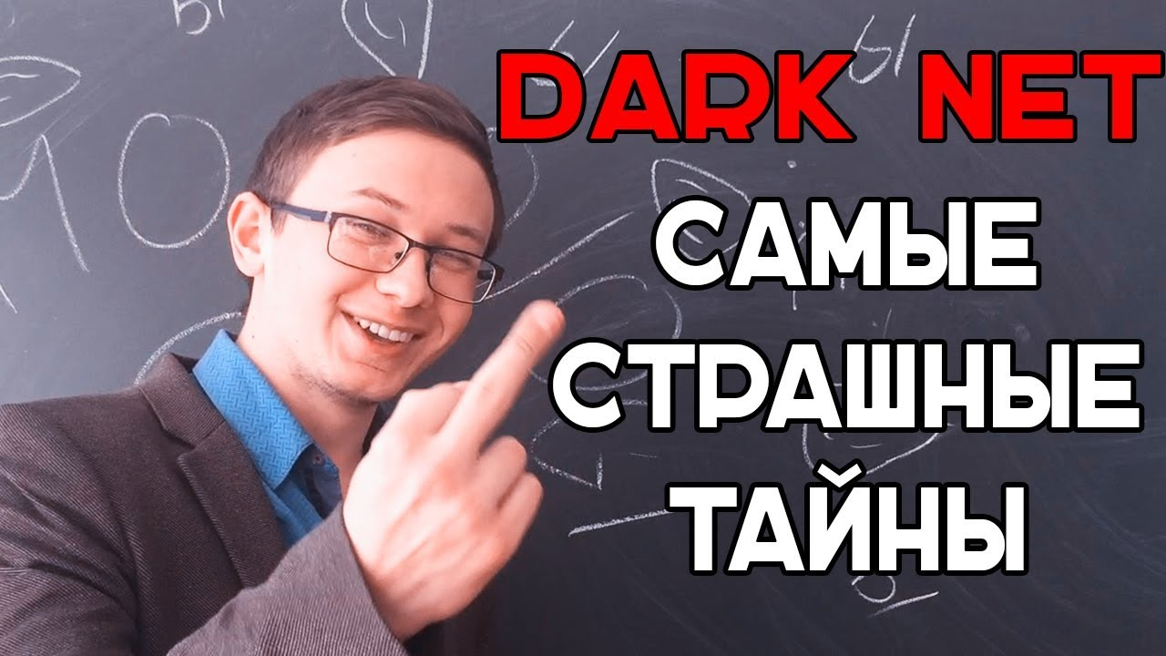 Как войти в darknet start tor browser скачать бесплатно на русском gidra