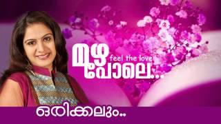 Orikkalum.. | New Malayalam Album Song | Mazha Pole [ 2015 ] | Ft. Akhila Anand