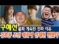 임팍토 주짓수 코리아 _ 2019송년회 4부