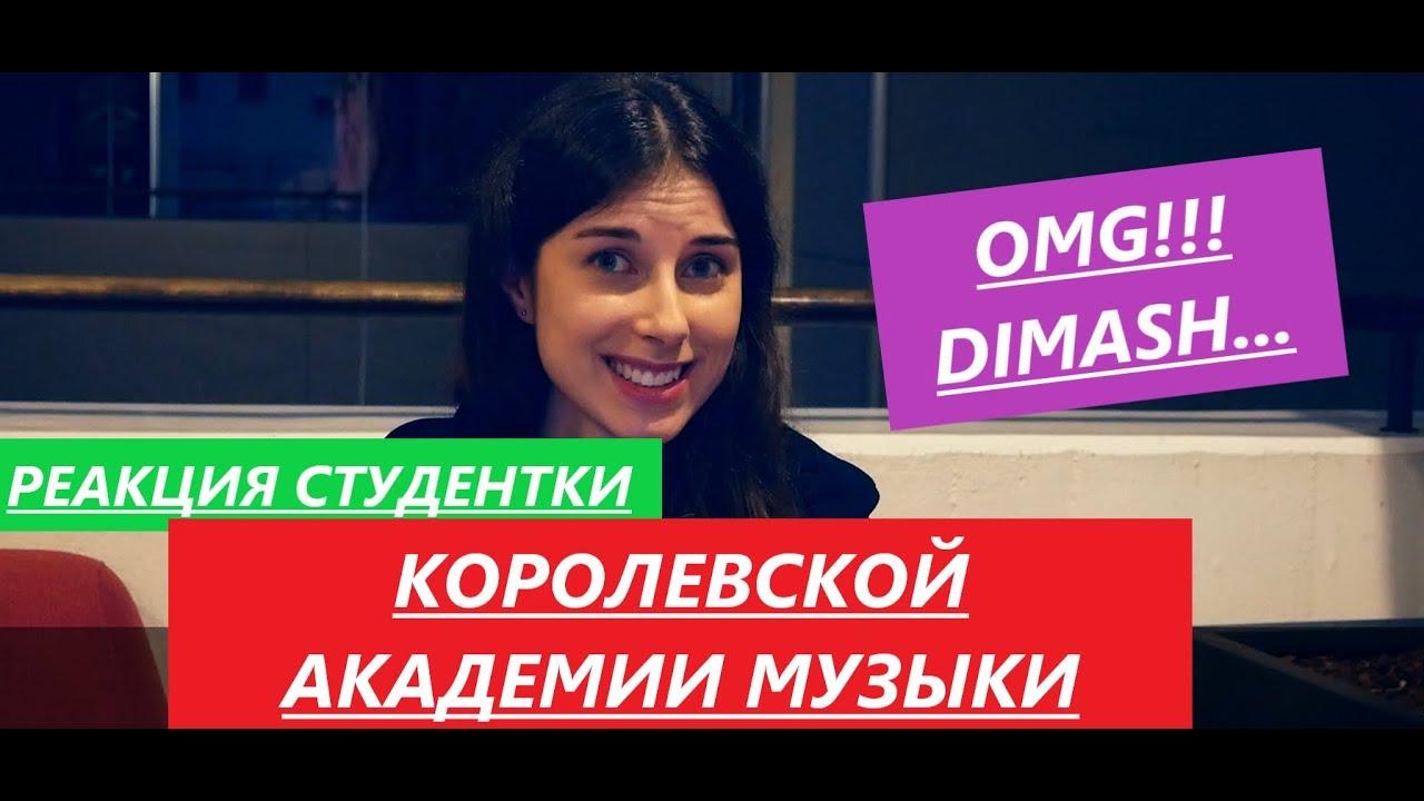 Димаш Кудайберген Hello. Реакция студентки Королевской Академии Музыки. WOOOW!!!