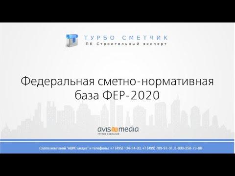 Федеральная сметно-нормативная база ФЕР-2020