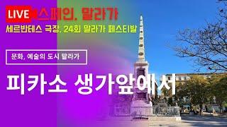 [스페인 live 랜선여행- 한국시간 오늘 밤 8시] …