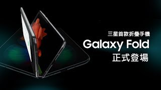 「邦尼LOOK」三星首款摺疊手機正式發表!Samsung Galaxy Fold 不開箱短評測(搭載六鏡頭、Exynos 9820、12GB RAM、超廣角鏡頭