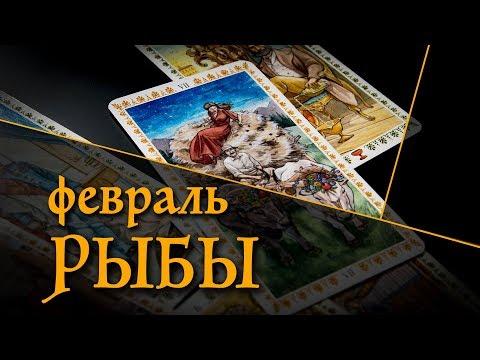 РЫБЫ - ПОДРОБНЫЙ ТАРО-ПРОГНОЗ на ФЕВРАЛЬ 2020.