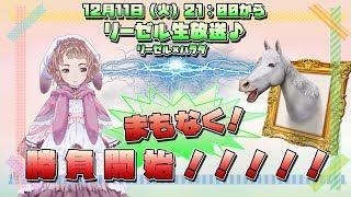 [LIVE] 「大好評!?リーゼルのお悩み相談室!&リベンジ!壺男!!」第5回リーゼル生放送