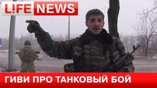 Гиви рассказал про танковый бой на Путиловском мосту(Подпишитесь на канал Life | Новости - https://goo.gl/7MElrH Смотрите также: Проишествия - https://www.youtube.com/playlist?list=PLTtSQdzf0736n6yAh4o., 2015-01-19T16:30:54.000Z)