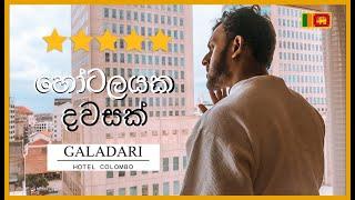 52 Galadari Hotel 5star hotel review Stories of Lash තර පහ හ ටලයක දවසක