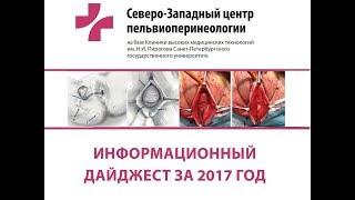 Дайджест Северо-Западного центра пельвиоперинеологии за 2017 г.