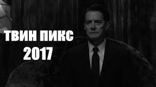 """СЕРИАЛ """"ТВИН ПИКС"""" 2017 - ЛУЧШИЙ СЕРИАЛ ГОДА"""