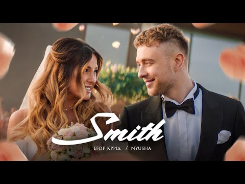 Егор Крид feat. Nyusha - Mr. & Mrs. Smith (Премьера клипа 2020) - Видео онлайн
