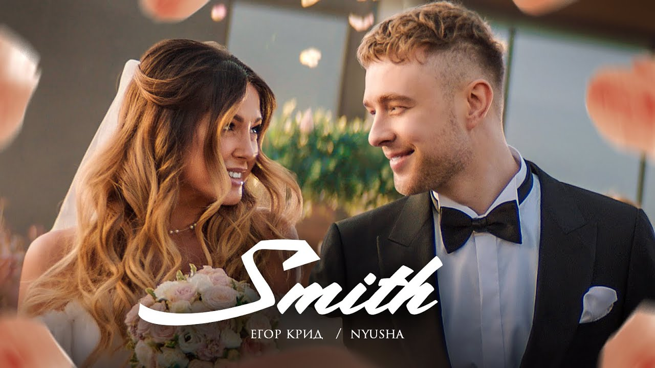 Егор Крид feat. Nyusha - Mr. & Mrs. Smith (Премьера клипа 2020) egor kreed - mister i miss smit