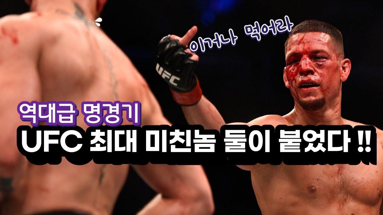 미친놈 vs 돌은놈 화끈한 명경기 과연 그 승자는 ?? UFC 팬들의 가슴을 울린 역대급 경기 !!!