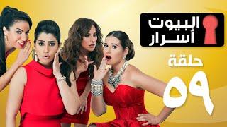 Episode 59 - ELbyot Asrar Series   الحلقة التاسعة والخمسون  - مسلسل البيوت أسرار