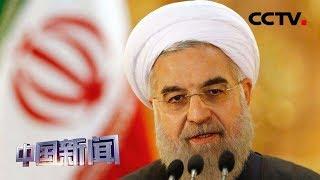 [中国新闻] 伊朗称60天期限不会延期 欧洲展开外交努力救协议   CCTV中文国际