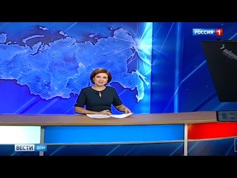 """""""Вести. Дон"""" в 14:25 (Россия 1 - ГТРК Дон ТР, 16.09.19)"""