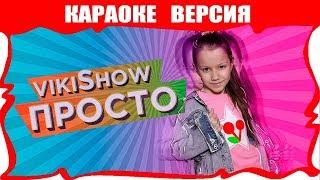 """КАРАОКЕ Песня """"Viki Show - Просто"""" - Лайк, Шопинг, Модный Лук /// Вики Шоу"""