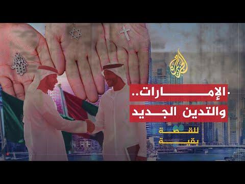 للقصة بقية- أبو ظبي.. التدين الجديد