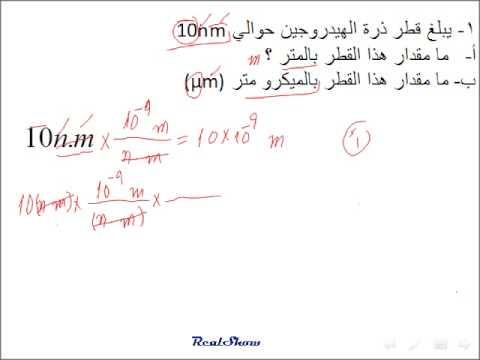 فيزياء الصف العاشر تحويل الوحدات تطبيق 1 أ Youtube