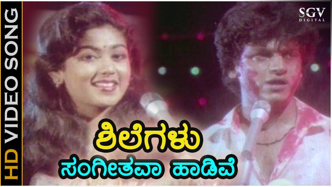 ಶಿಲೆಗಳು ಸಂಗೀತವಾ ಹಾಡಿವೆ Shilegalu Sangeethava Haadive - HD ವಿಡಿಯೋ ಸಾಂಗ್ - ಶಿವರಾಜ್ ಕುಮಾರ್- ರಥಸಪ್ತಮಿ