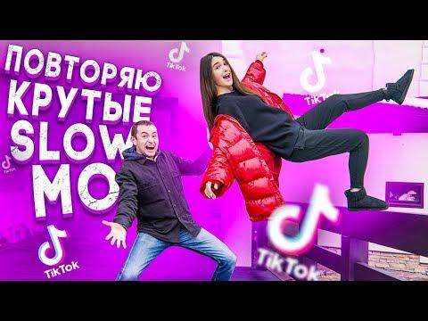 ПОВТОРЯЮ КРУТЫЕ SLOW MO В MUSICAL.LY/TikTok