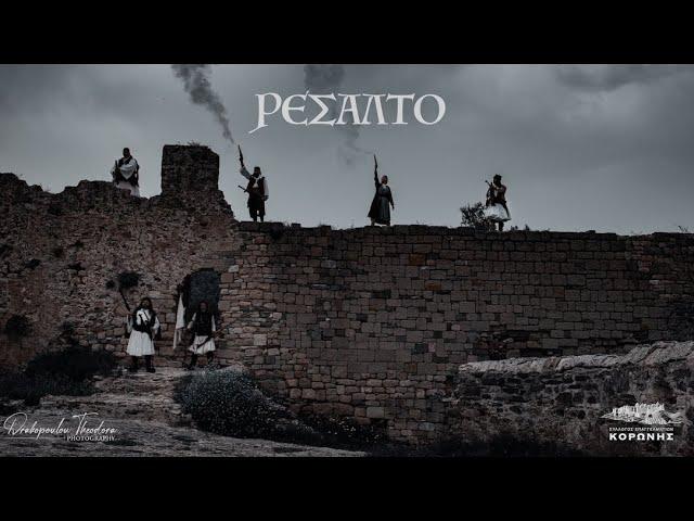 Κορώνη 1824 - Ρεσάλτο - Official trailer