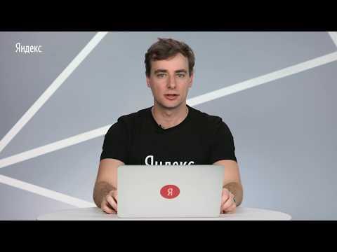 004. Практика: настройка и запуск проектов. Туториал Яндекс.Толоки