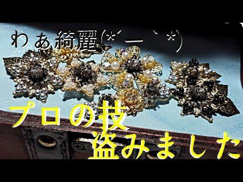 【uvレジン初心者】 わぁ綺麗お花のビジュー プロの技を見てきました(^0^)☆☆