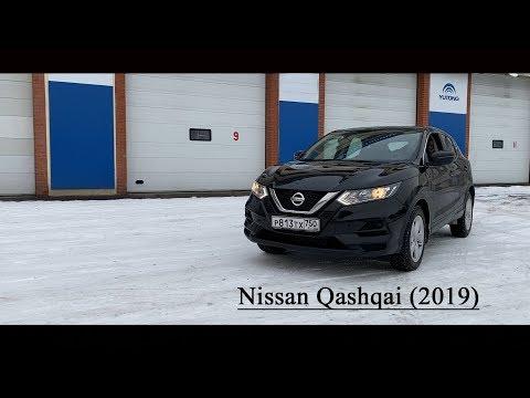 Nissan Qashqai(2019) - Все особенности кредитной мечты
