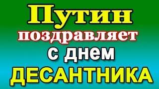 Путин: С Днем ВДВ -  2.08.18 (голосовое смс)