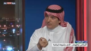 الرياض وطهران.. الحج بشروط إيرانية