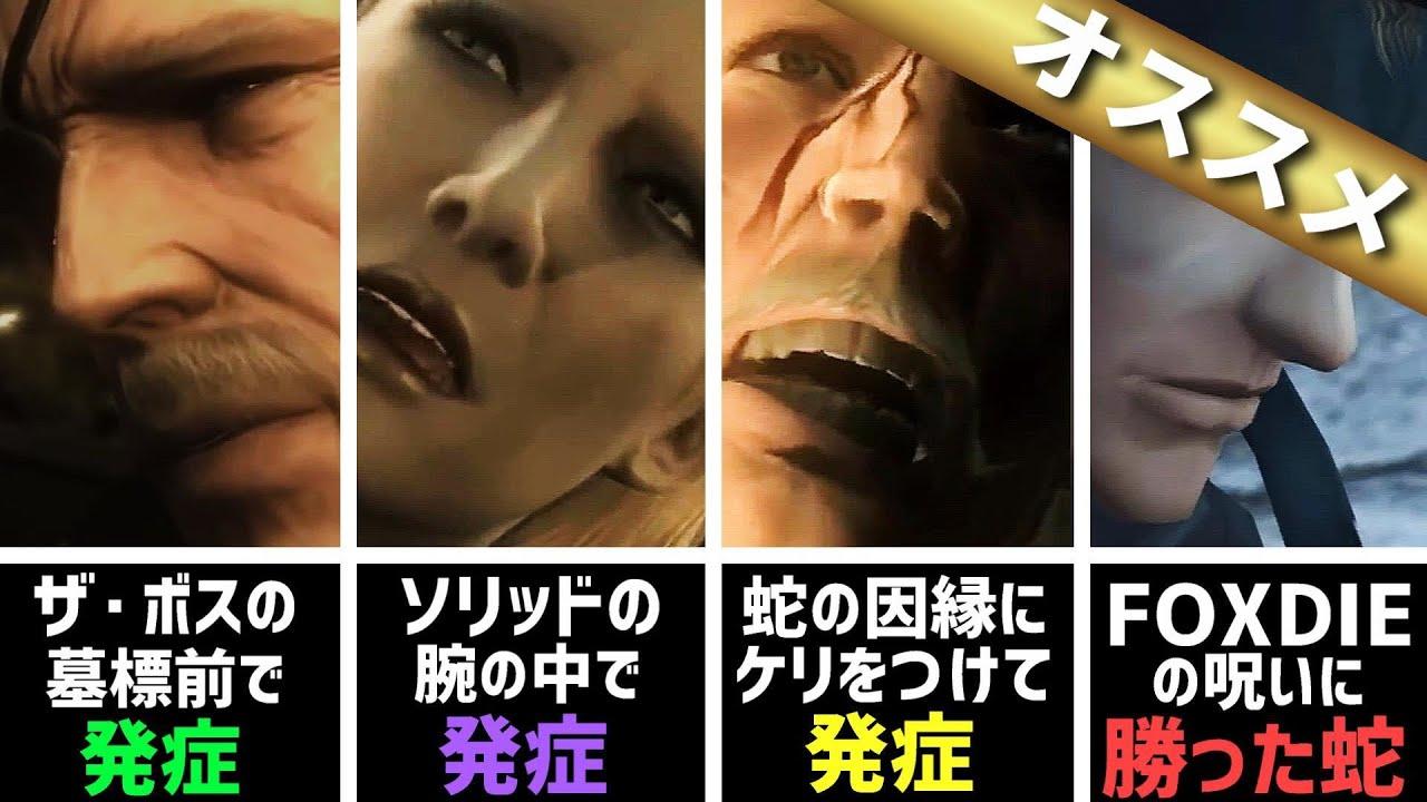 【解説】シリーズ史上最強のウイルス兵器|フォックスダイとは?【メタルギアソリッド】