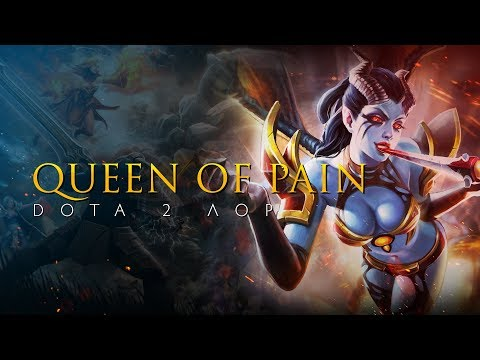 видео: Дота 2 Лор: queen of pain