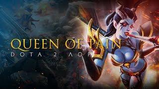 Дота 2 Лор: Queen of Pain