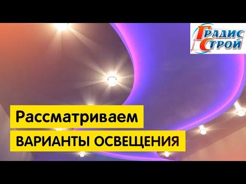 Варианты освещения для натяжных потолков Градис-Строй!