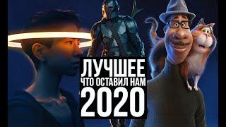 ЛУЧШИЕ ФИЛЬМЫ И СЕРИАЛЫ 2020