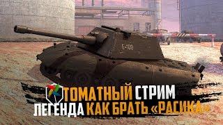 ЭТОТ СТРИМЕР БРОСИЛ ЮТУБ, НО НЕ ИГРУ!!! 🍅 | 21:00 по МСК | World of Tanks Blitz