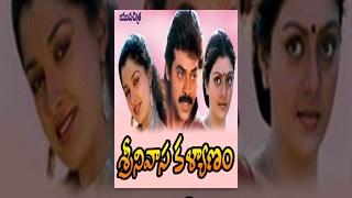 Srinivasa Kalyanam Telugu Full Movie : Venkatesh, Bhanupriya