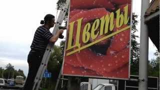 Наружная реклама, ремонт панель-кронштейна.mp4(, 2012-09-17T18:18:47.000Z)