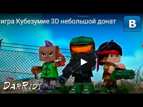 Игра Кубезумие 3d шутер, скачать читы на Кубезумие